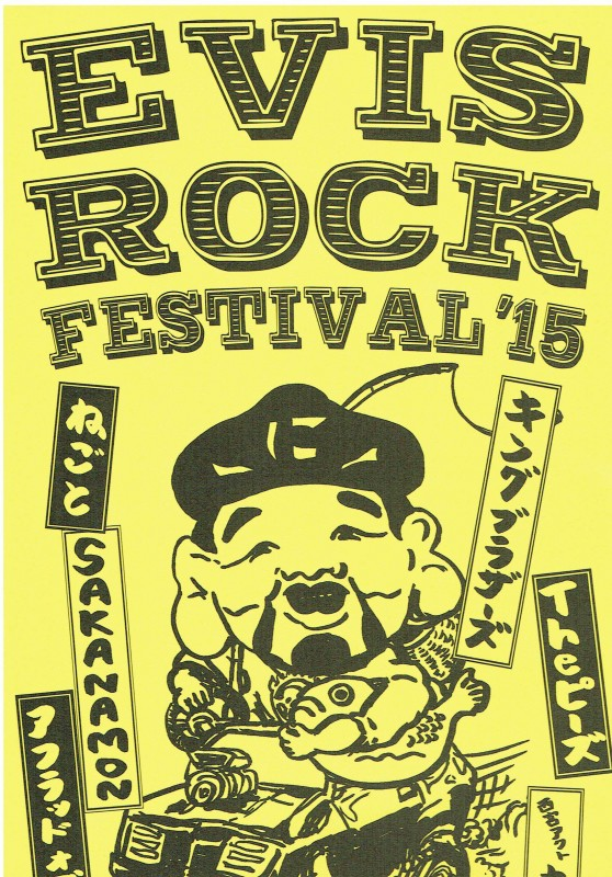 えびすロックフェスティバル