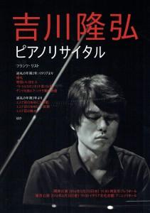 吉川隆弘ピアノリサイタル