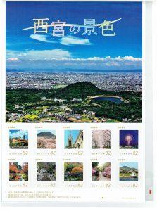 フレーム切手『西宮の風景』