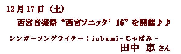 """12月17日(土)西宮音楽祭""""西宮ソニック'16""""シンガーソングライター:jabami-じゃばみ-(田中 恵さん)"""