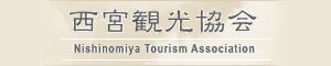 西宮観光協会