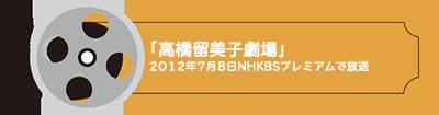 NHK BSプレミアム『高橋留美子劇場』2012年7月8日(日)の「赤い花束」放映