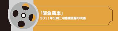 「阪急電車」2011年公開 三宅喜重監督の映画
