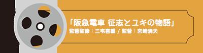 「阪急電車 征志とユキの物語」