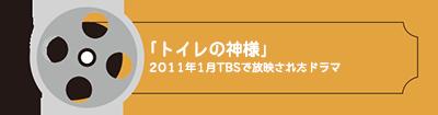 「トイレの神様」2011年1月TBSで放映されたドラマ