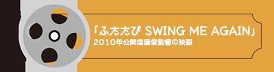 「ふたたび SWING ME AGAIN」2010年公開 塩屋俊監督の映画