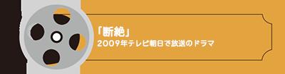 「断絶」2009年テレビ朝日で放映のドラマ