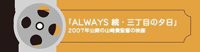 『ALWAYS 続・三丁目の夕日』2007年公開の山崎貴監督の映画