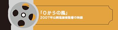 「0からの風」2007年公開 塩屋俊監督の映画