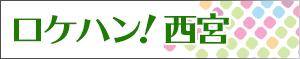 バナー/ロケハン!西宮