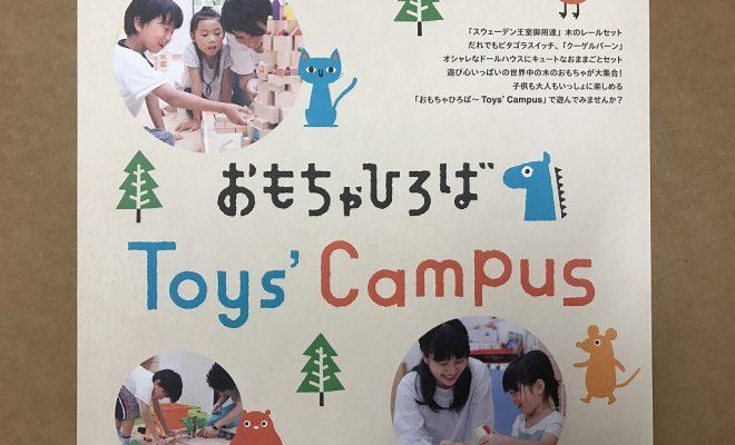 おもちゃひろば