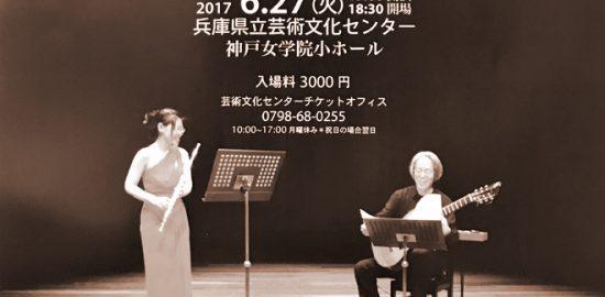 【終了】プレゼント♪♪平島謙二と平島幸子のギター&フルートコンサート