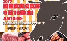 お肉の調理勉強会