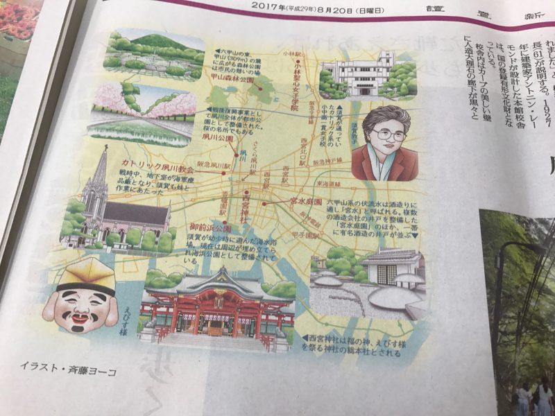 須賀敦子と西宮