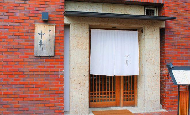 日本料理の「和の薫・中井」