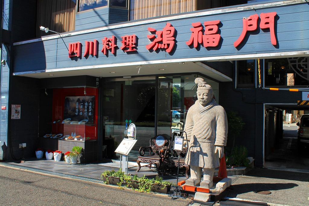 四川料理「鴻福門」