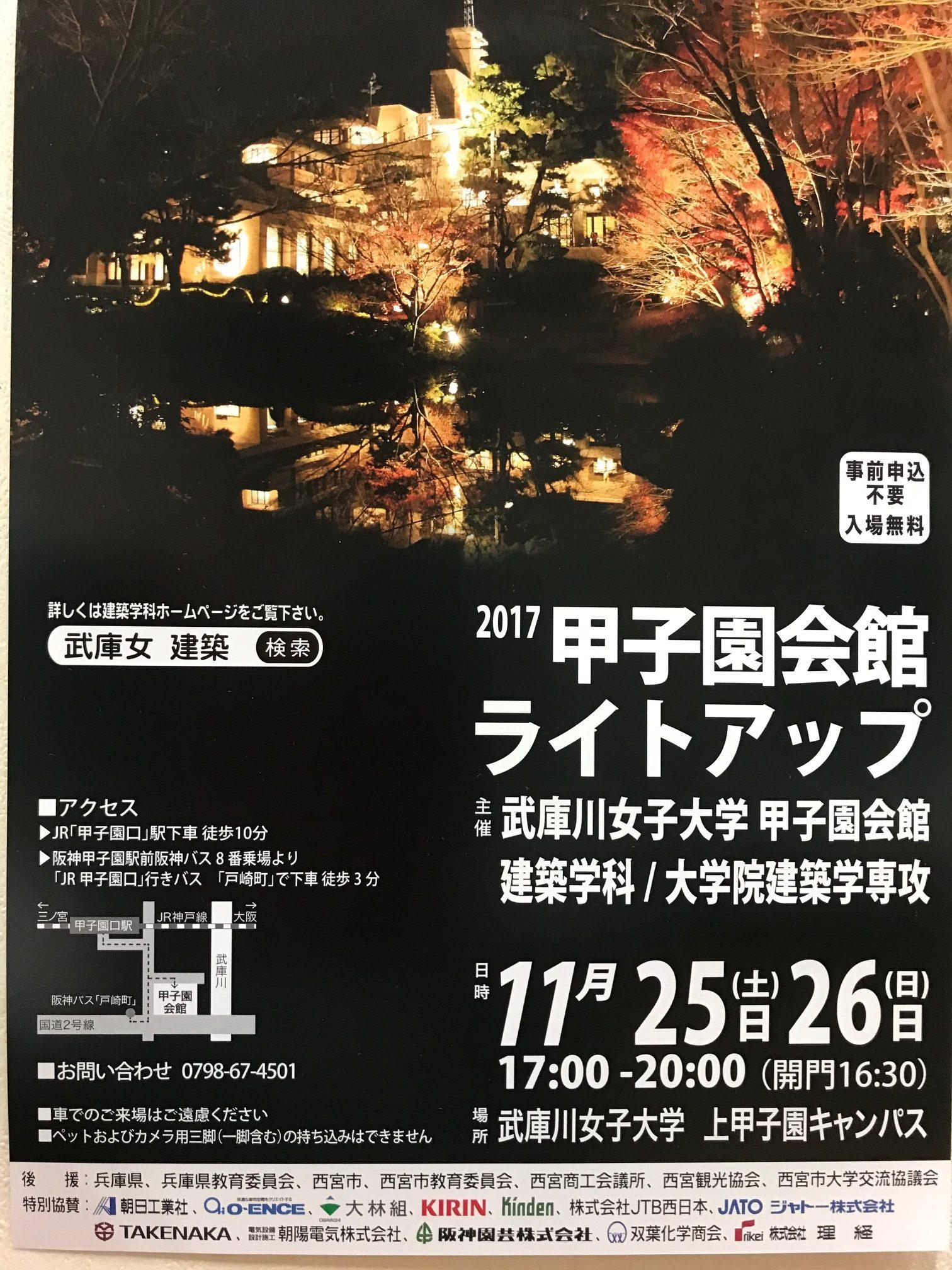 甲子園会館ライトアップ 2017