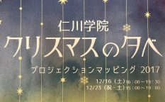 クリスマスの夕べ@仁川学院