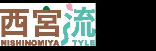 西宮流(にしのみやスタイル)