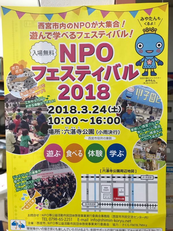 NPOフェスティバル