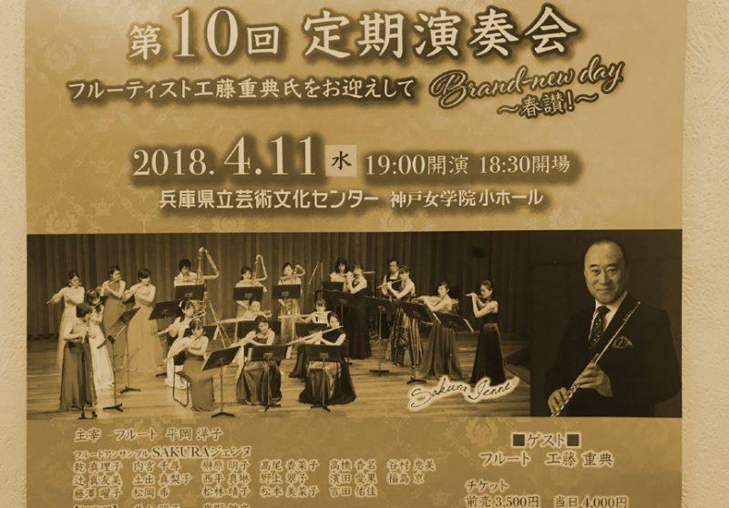 【終了】【【プレゼント】4月11日フルートアンサンブルコンサート