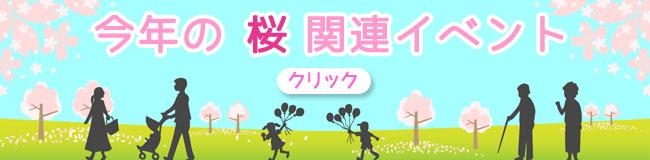 桜関連イベント