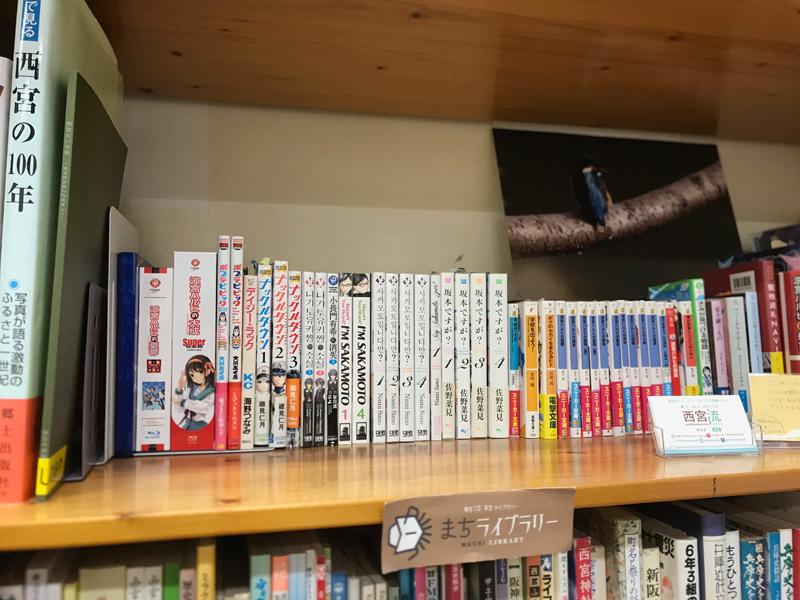 西宮流まちライブラリーにはコミックやラノベ作品もいっぱい