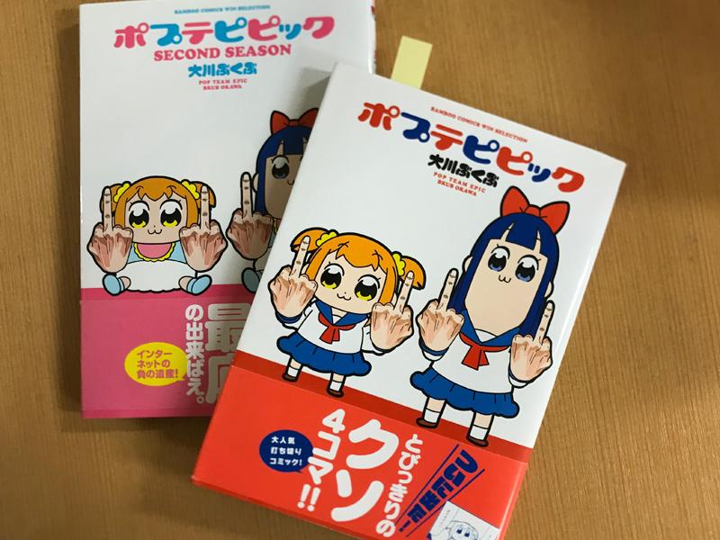 大川ぶくぶ「ポプテピピック」アニメも大人気