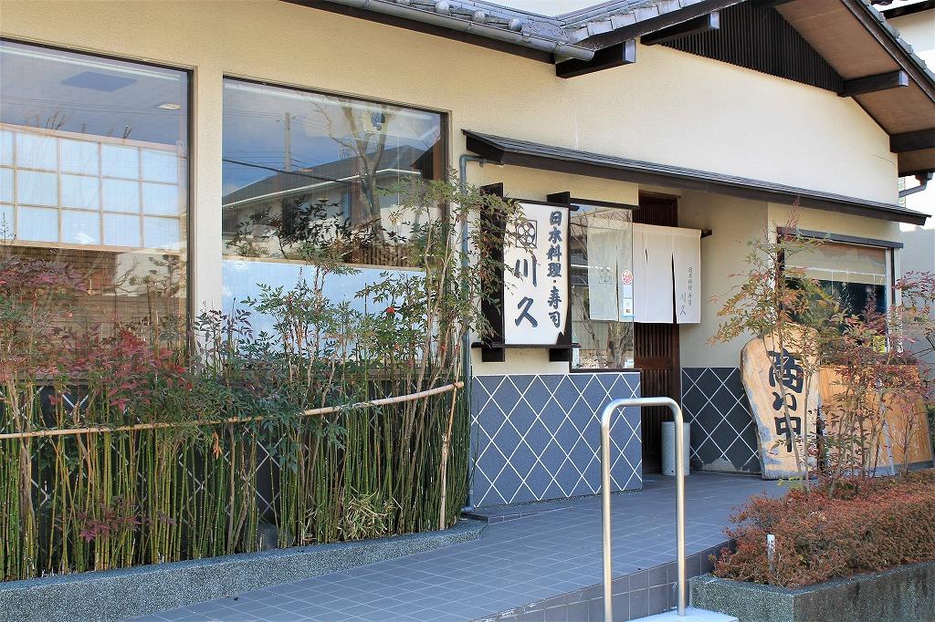 日本料理 川久