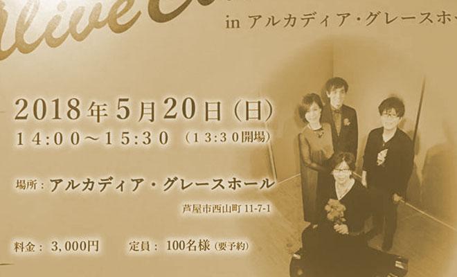 【終了】[直前プレゼント企画] 5月20日 コンサートチケット20名様