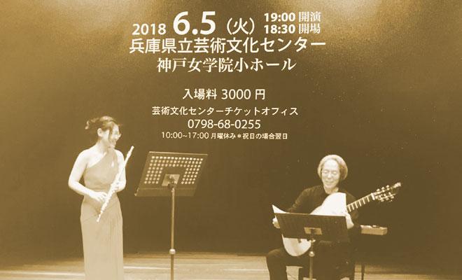 【終了】プレゼント♪♪平島謙二・幸子のギター&フルートコンサート