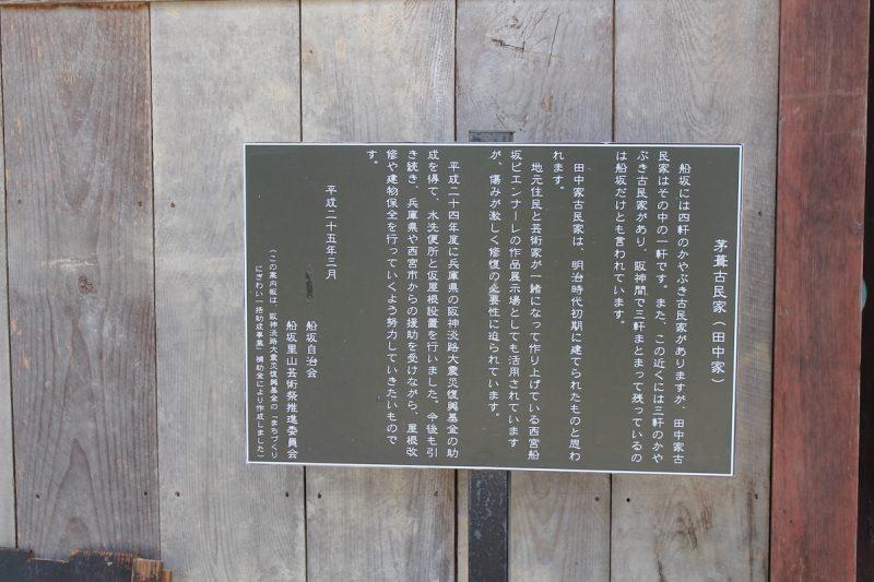 船坂 古民家