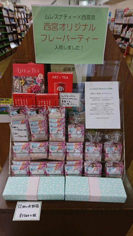 ジュンク堂書店西宮店の紅茶と本のコラボ展示