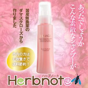 herbnote オーガニックローズ水シャンプー
