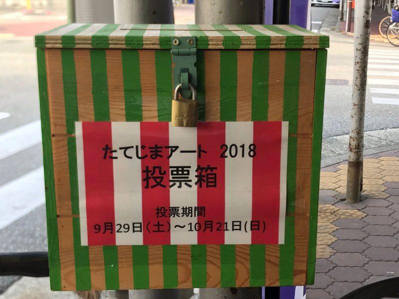 たてじまアートプロジェクト2018投票箱