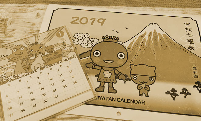 【終了】プレゼント みやたんカレンダーを10名様に