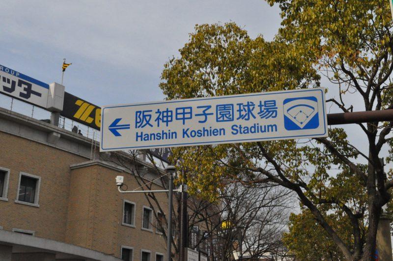 阪神甲子園球場は西宮にあります