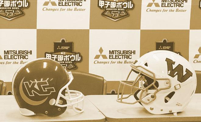 【終了】12月16日(日)三菱電機杯第73回毎日甲子園ボウルのチケット