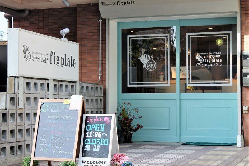発酵食cafe fig plate