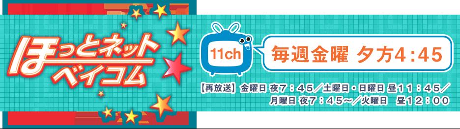 ほっとネットベイコム 11ch 毎週金曜夕方4:45〜