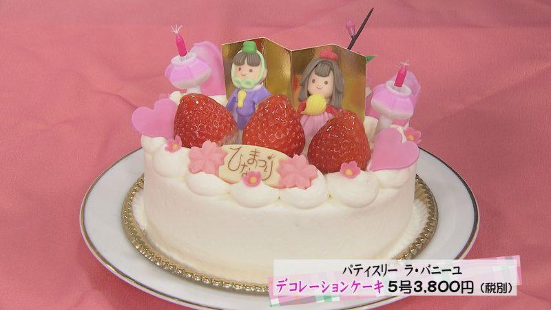 ラ・バニーユ ホールケーキ