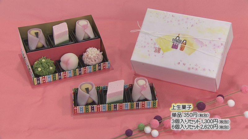 菓一條 ひな祭り和菓子