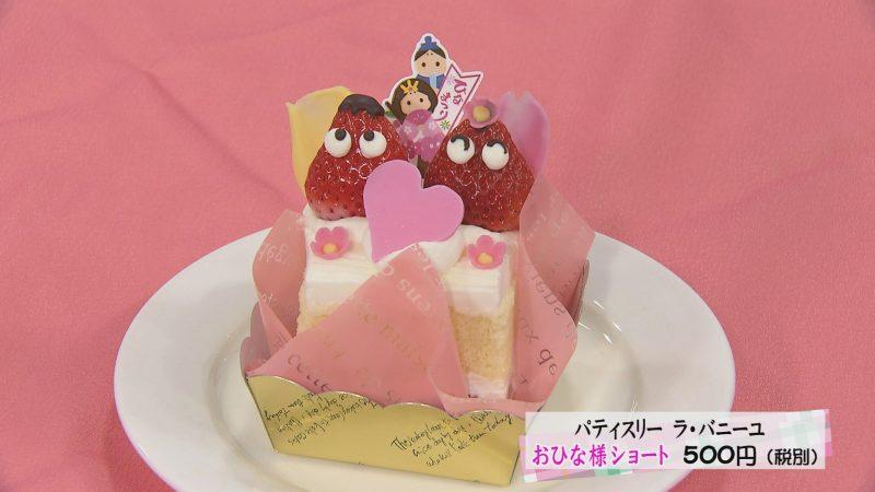 ラ・バニーユ ショートケーキ