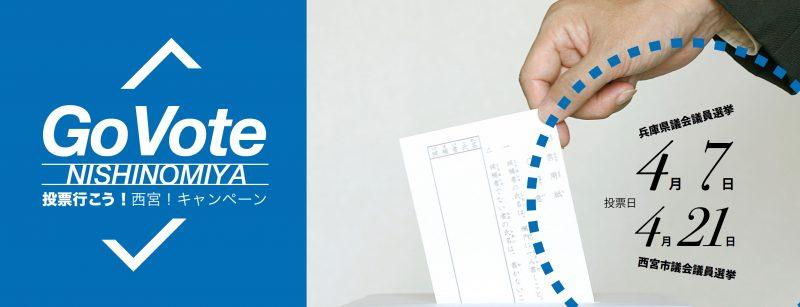 選挙に行こう!!投票率をあげよう!!