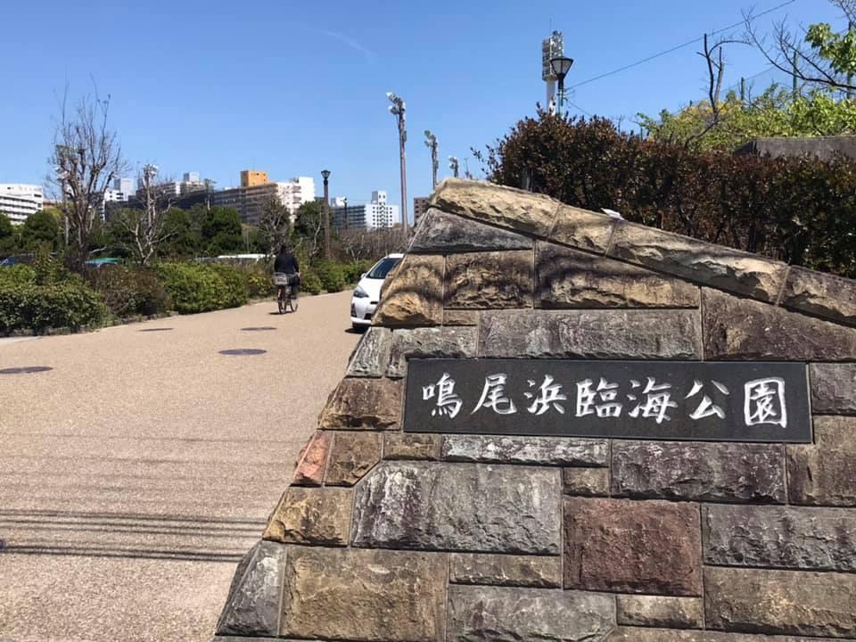 鳴尾浜臨海公園北地区