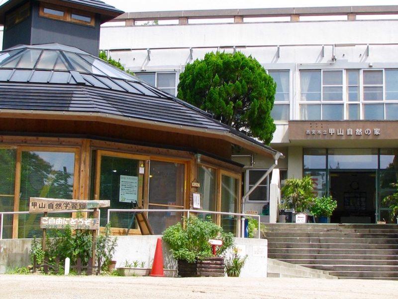 甲山自然の家