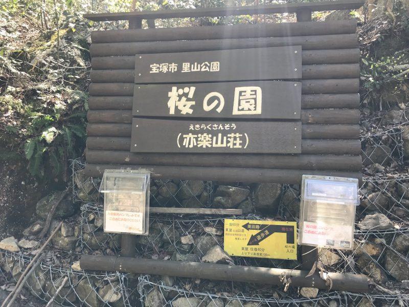 桜の園(亦楽山荘)