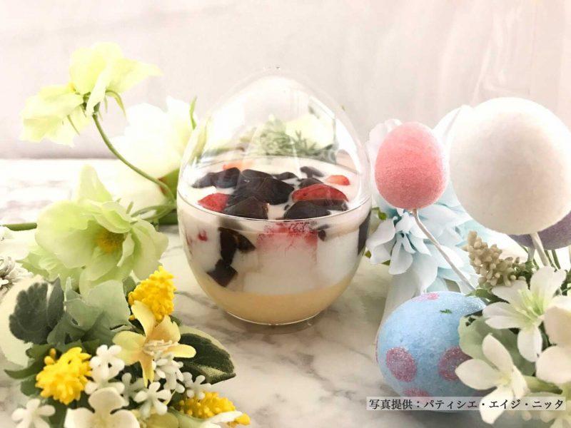 にしのみやイースタースイーツ2019 エッグ型容器に入った可愛くて美味しいスイーツ(パティシエ・エイジニッタのイースタースイーツ)