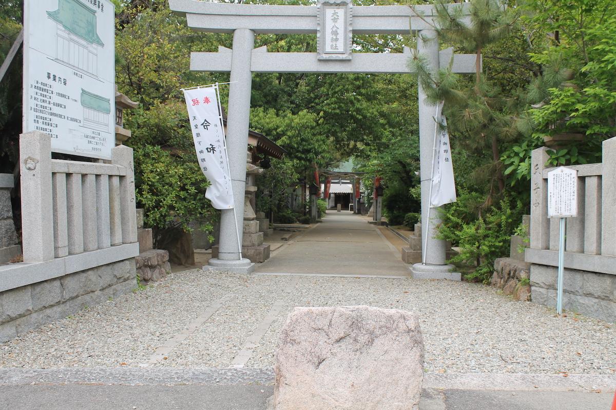 大市八幡神社