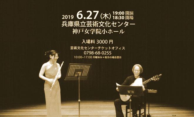 【終了】 プレゼント 島謙二/幸子のギター・ソロ&フルートコンサート